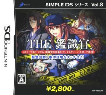 Simple DS Series Vol. 8: The Kanshikikan - Kinkyuu Shutsudou!! Jiken Genba wo Touch Seyo!