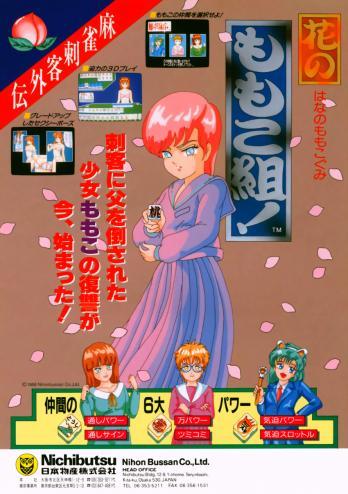 Mahjong Hana no Momoko Gumi