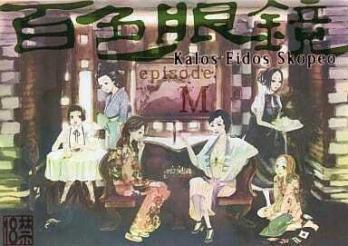 Hyakuiro Megane: Kalos Eidos Skopeo - Episode M