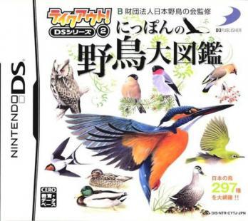 Take Out! DS Series 2 Nippon no Yachou Daizukan