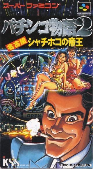 Pachinko Monogatari 2: Nagoya Shachihoko no Teiō