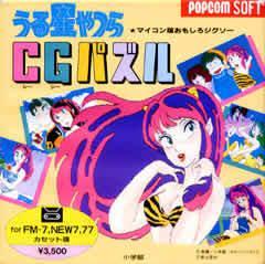 Urusei Yatsura CG Puzzle