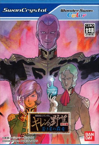 Kidou Senshi Gundam: Giren no Yabou - Tokubetsu-hen Aokisei no Hasha
