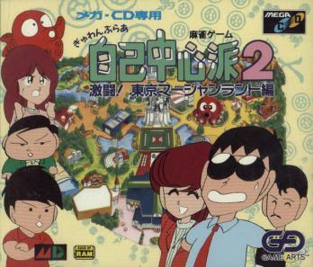 Gambler Jiko Chuushinha 2: Gekitou! Tokyo Mahjong Land Hen game