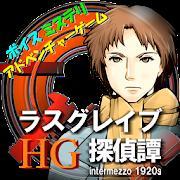 """Shigatan 1: Nazo no Yūbinbutsu"""" Voice ADV Shin Wrathgrave Tanteitan"""
