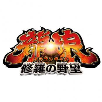 Dragon Gal: Shura no Yabou