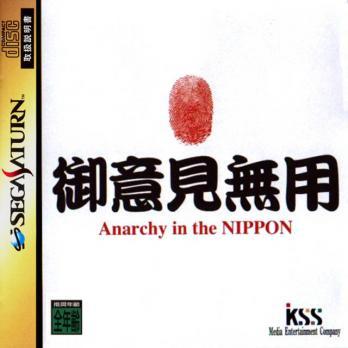 Goiken Muyou: Anarchy in the Nippon
