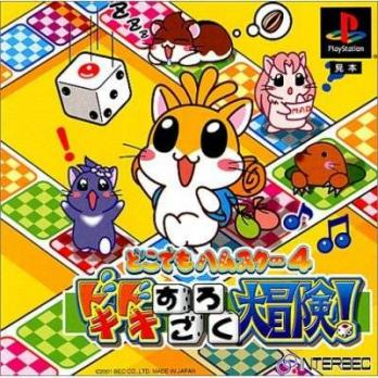 Dokodemo Hamster 4: Doki Doki Sugoroku Daibōken!