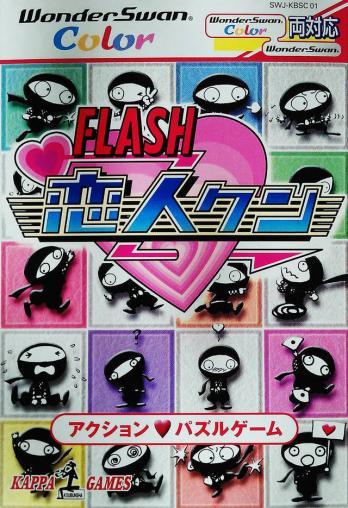 Flash Koibito-kun