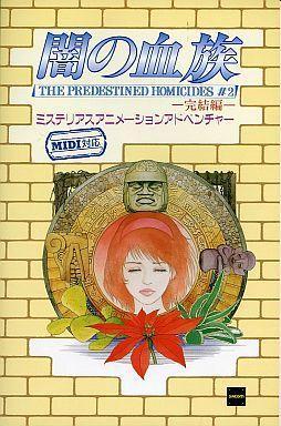 Yami no Ketsuzoku: The Predestined Homicides #2 - Kanketsu-hen