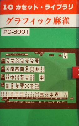 Graphic Mahjong