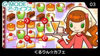 G-Mode Archives 03: Kururin ☆ Cafe