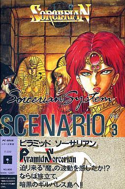 Sorcerian Additional Scenario Vol. 3: Pyramid Sorcerian