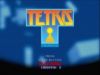 Tetris Kiwamemichi