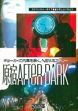 Harajuku After Dark