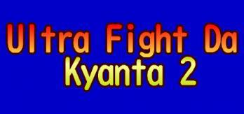Ultra Fight Da! Kyanta 2