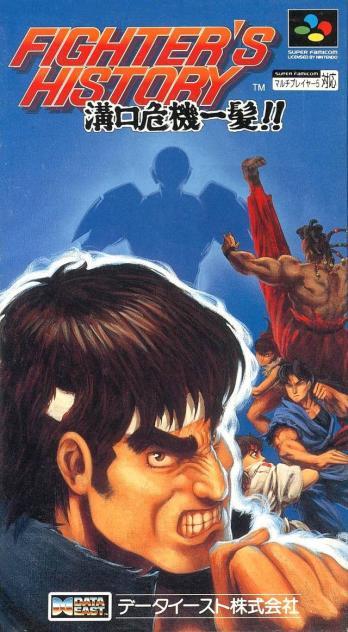 Fighter's History: Mizoguchi Kiki Ippatsu!!