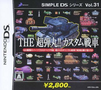 Simple DS Series Vol. 31:The Chou Dangan!! Custom Sensha