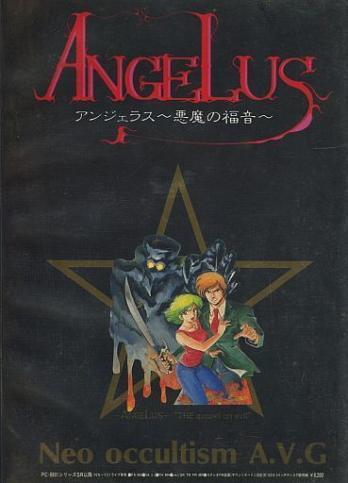Angelus: Akuma no Fukuin