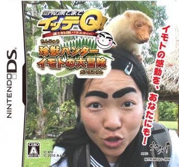 Sekai no Hate Made Itte Q! Chinjuu Hunter Imoto no Daibouken