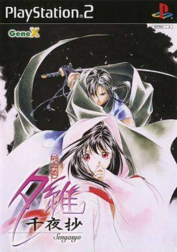 Vampire Princess Yui Senyasyo