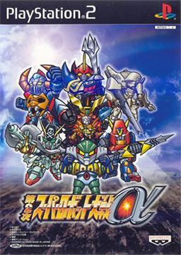 Super Robot Wars Alpha 2