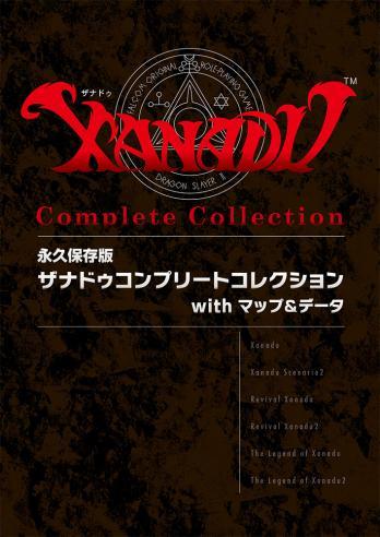 Xanadu Complete Collection