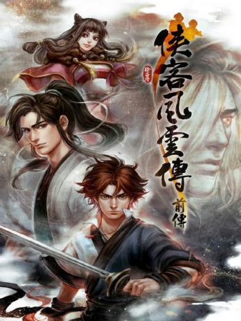 Tale Of Wuxia: Pre Sequel
