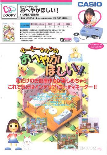 Loopy Town no O-heya ga Hoshii!