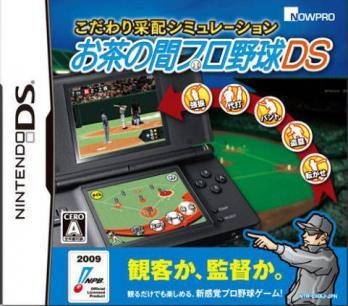 Kodawari Saihai Simulation: Ocha no Ma Pro Yakyuu DS