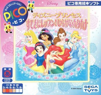 Disney Princess: Suteki ni Lesson! Hiragana-Katakana