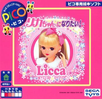 Licca-chan ni Naritai!