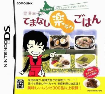 Hokkaidou Hatsu!! Dosanko Wide ga DS ni Narimashita! Hoshizawa Sachiko no Temanashi Raku Raku Gohan