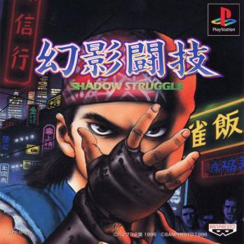 Genei Tougi: Shadow Struggle