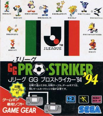 J League GG Pro-Striker '94