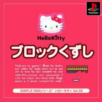 Simple 1500 Series Hello Kitty Vol. 03: Hello Kitty Block Kuzushi