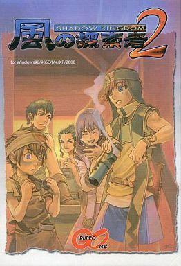 Kaze no Tansakusha 2: Shadow Kingdom