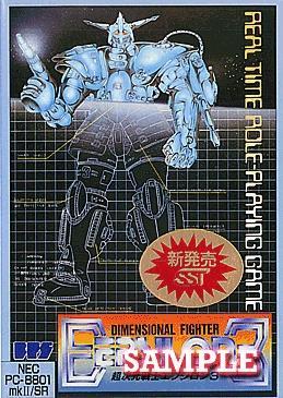 Dimensional Fighter Epsilon3