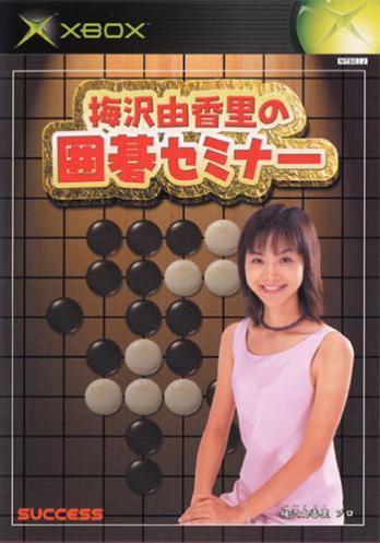 Umesawa Yukari no Igo Seminar