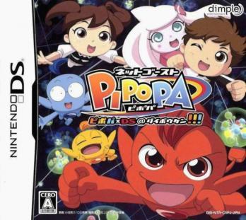 Net Ghost Pipopa: Pipopa DS @ Daibouken!!!