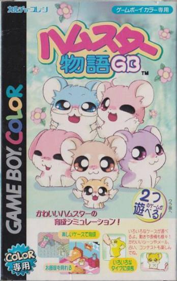 Hamster Monogatari GB + Magi Ham Mahō no Shōjo