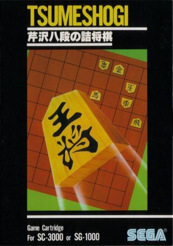 Serizawa Hachidan no Tsume Shogi