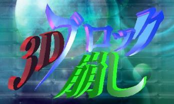 3D Block Kuzushi