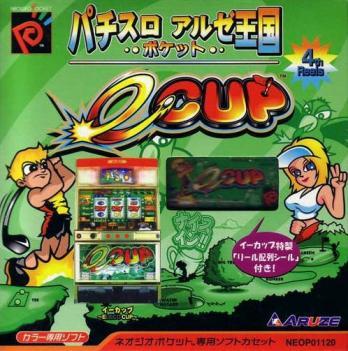 Pachi-Slot Aruze Ōkoku Pocket: e-Cup