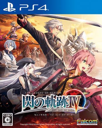 The Legend of Heroes: Sen no Kiseki IV - The End of Saga