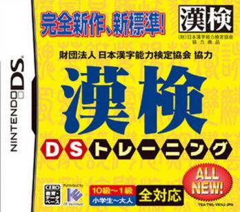 Zaidan Houjin Nippon Kanji Nouryoku Kentai Kyoukai Kyouryoku Kanken DS Training