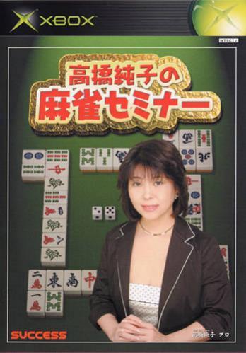 Takahashi Akiko no Mahjong Seminar