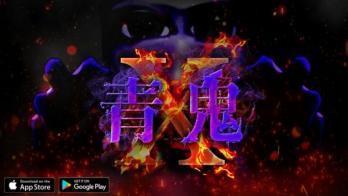 Ao Oni X