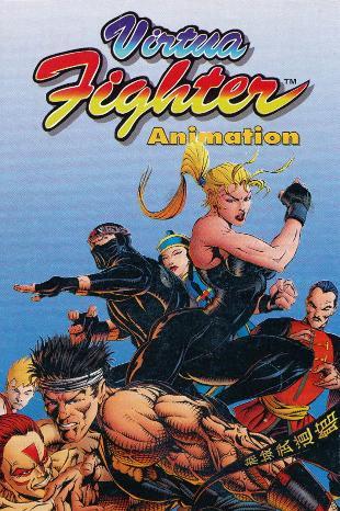 Virtua Fighter Animation game