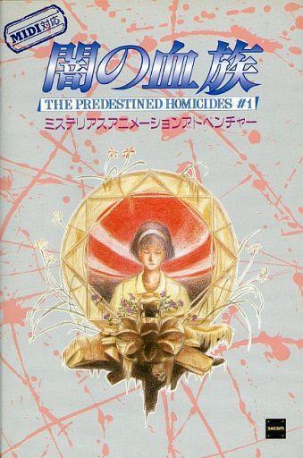 Yami no Ketsuzoku: The Predestined Homicides #1